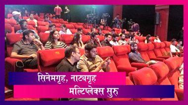 Maharashtra To Reopen Cinema Halls: राज्यात 50% क्षमतेने चित्रपटगृह, मल्टिप्लेक्स आणि नाट्यगृह सुरु