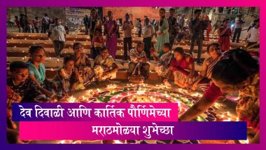 Dev Diwali Wishes: देव दिवाळी आणि कार्तिक पौर्णिमे चे Messages, Greetings, Images, WhatsApp Status