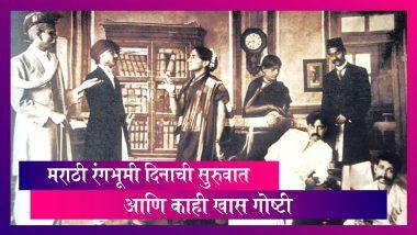 Marathi Rangbhumi Din । मराठी रंगभूमी दिनाची सुरुवात। जाणून घ्या या दिवसाबद्दल काही खास गोष्टी