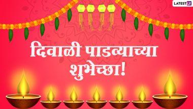 Happy Diwali Padwa 2020 HD Images: दिवाळीच्या पाडव्यानिमित्त खास मराठी Wallpapers, Wishes, WhatsApp Status, Messages शेअर करून साजरा हा शुभदिन