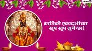 Kartiki Ekadashi 2020 Wishes In Marathi: कार्तिकी एकादशीच्या शुभेच्छा WhatsApp Status, Messages द्वारा देत खास करा विठू भक्तांंचा आजचा दिवस