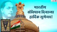 Constitution Day 2020 Wishes: संविधान दिनानिमित्त शुभेच्छा देण्यासाठी खास Messages, Images, Quotes आणि शुभेच्छापत्रं!