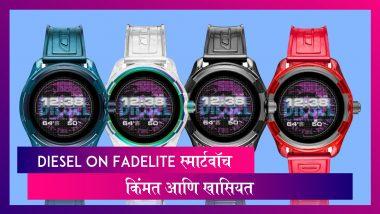 Diesel On Fadelite Smartwatch भारतात लॉन्च, जाणून घ्या किंमत आणि खासियत