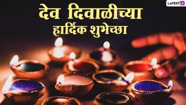 Dev Diwali 2020 HD Images: देव दिवाळीच्या मराठमोळ्या शुभेच्छा Greetings, WhatsApp Status द्वारा देऊन साजरा करा कार्तिकी पौर्णिमेचा दिवस