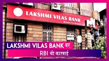 Laxmi Vilas Bank वर RBI ची कारवाई; खातेधारकांना आता महिन्यातून केवळ 25 हजार रुपये काढता येणार