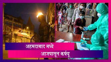 Ahmedabad Night Curfew: अहमदाबाद मध्ये आजपासून नाइट कर्फ्यू; फक्त दूध आणि औषधांची दुकाने राहणार उघडी
