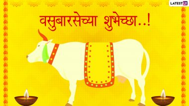 Vasu Baras 2020:  गाय-वासरू नसलेल्या घरात आज कशी साजरी कराल गोवत्स द्वादशी