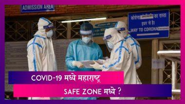 Coronavirus In Maharashtra: Covid-19 रुग्णांच्याबाबतीत महाराष्ट्र सेफ झोनमध्ये; Rajesh Tope
