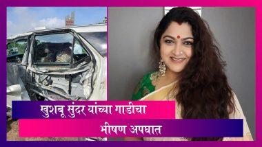 Khushbu Sundar In An Accident: भाजपा नेत्या खुशबू सुंदर यांच्या गाडीचा भीषण अपघात