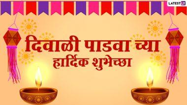 Diwali Padwa 2020 Wishes in Marathi: दिवाळी पाडव्यानिमित्त मराठी शुभेच्छा संदेश, Messages, GIF's शेअर करुन पती-पत्नीच्या नात्याचा दिवस करा खास!