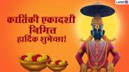 Kartiki Ekadashi 2020 Messages in Marathi: कार्तिकी एकादशी निमित्त मराठी शुभेच्छा संदेश, Wishes, WhatsApp Stickers शेअर करुन मंगलमय करा दिवस!
