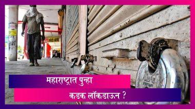 Lockdown Again in Maharashtra?: महाराष्ट्रात पुन्हा लॉकडाऊन; पहा यावर काय म्हणाले मंत्री
