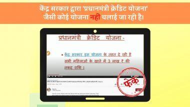 Fact Check: प्रधानमंत्री क्रेडिट योजने अंतर्गत महिलांना दिले जात आहेत 3 लाख रुपये? जाणून घ्या सत्य