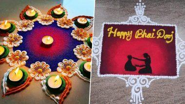 Bhaubeej Special Diwali Rangoli Designs: भाऊरायाच्या स्वागताला 'भाऊबीज स्पेशल' रांगोळ्या काढून दीपोत्सवातील शेवटचा सण आनंदात करा साजरा