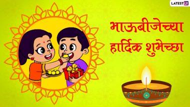Bhaubeej 2020 Shubh Muhurat: यंदा भाऊबीज दिवशी कोणत्या वेळेत कराल भावांची ओवाळणी; जाणून घ्या शुभ मुहूर्त!