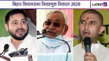 Bihar Election Results 2020:  तेजस्वी यादव, तेज प्रताप यांच्यासोबतच बिहार  मधील महत्त्वाचे नेते कोण आघाडीवर कोण पिछाडीवर?