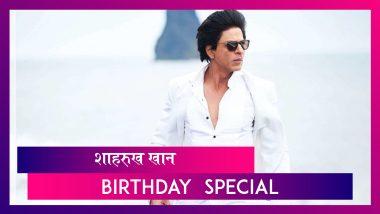 Shah Rukh Khan Birthday: Shah Rukh Khan Quotes आणि जाणून घेऊयाात त्याच्याबद्दलचे Unknown Facts