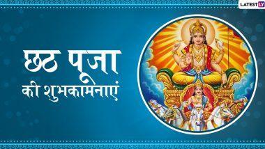 Chhath Puja 2020 Messages: छठ पूजेच्या मंगलमयी शुभेच्छा, Wishes, Quotes द्वारे देऊन सोशल डिस्टंसिंगचे भान ठेवून आनंदात साजरा करा हा सण!