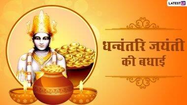 Dhanteras 2020 Wishes in Hindi: धनत्रयोदशीनिमित्त हिंदी भाषेतून आपल्या प्रियजनांना पाठवा शुभेच्छा संदेश