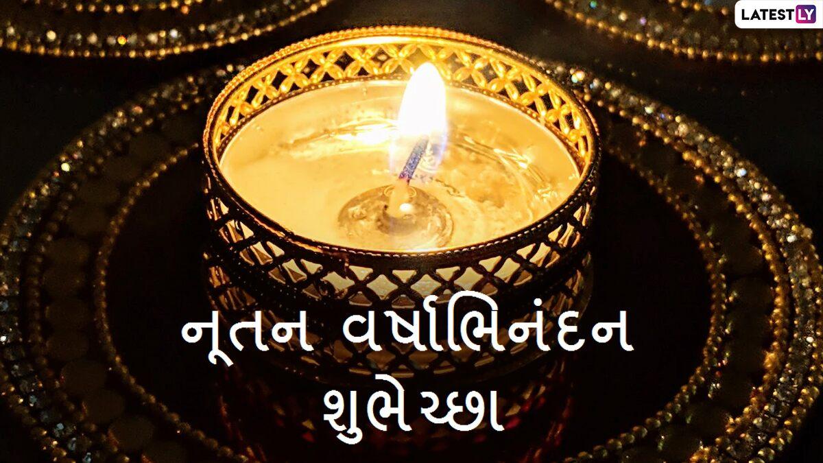Vikram Samvat 2077 Wishes & Happy Gujarati New Year 2020 HD Images: गुजराती नववर्षाच्या शुभेच्छा Messages, Greetings द्वारे देऊन करा नुतन वर्षाभिनंदन