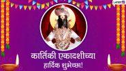 Kartiki Ekadashi Wishes in Marathi: कार्तिकी एकादशी च्या शुभेच्छा Images, Facebook Status, Messages शेअर करत साजरी करा प्रबोधिनी एकादशी
