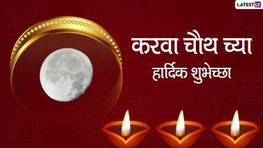 Happy Karwa Chauth 2020 HD Images: करवा चौथ निमित्त पतीराजांना शुभेच्छा देण्यासाठी खास Wishes, Messages, Greetings आणि शुभेच्छापत्रं!