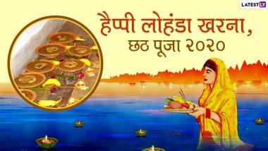 Chhath Puja 2020 Lohanda & Kharna Wishes: लोहंडा खरना च्या शुभेच्छा WhatsApp, Facebook Messages द्वारा देत मंगलमय करा छठपूजा पर्वातील दुसरा दिवस