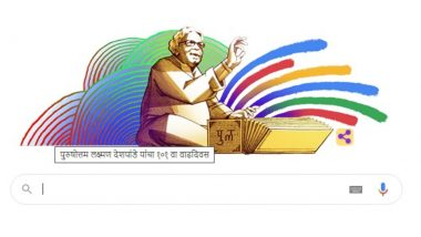 Purushottam Laxman Deshpande's 101st Birthday Google Doodle: पुरुषोत्तम लक्ष्मण देशपांडे यांची 101 वी जयंती, जगप्रसीद्ध सर्ज इंजिनवरील गूगल डूडल पाहिलेत का?