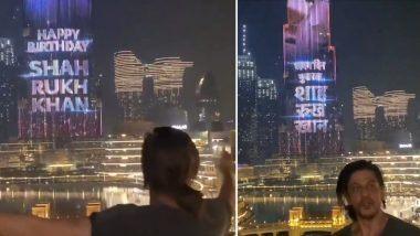 Cost of Name Display on Burj Khalifa: शाहरुख खान प्रमाणे वाढदिवसानिमित्त बुर्ज खलीफा वर स्वत:चे नाव पाहण्याची इच्छा आहे? मोजावी लागेल 'इतकी' किंमत
