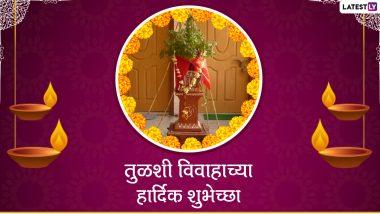 Tulsi Vivah 2020 Wishes in Marathi: तुळशी विवाहा च्या शुभेच्छा Greetings, Messages द्वारे देऊन आनंदात साजरा करा हा उत्सव!