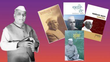Yashwantrao Chavan Death Anniversary: यशवंतराव चव्हाण पुण्यतिथीनिमित्त जाणून घ्या महाराष्ट्राच्या पहिल्या मुख्यमंत्र्याचे हे महत्त्वपूर्ण विचार