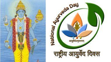 Ayurveda Day 2020 Date: भारतामध्ये आयुर्वेद दिवस कधी साजरा केला जातो? जाणून घ्या यंदाची थीम