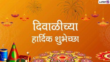 Happy Diwali 2020 Messages in Marathi: दिपावलीच्या शुभेच्छा Greetings, WhatsApp Status द्वारे देऊन मंगलमयी वातावरणात करा दिवसाची सुरुवात!