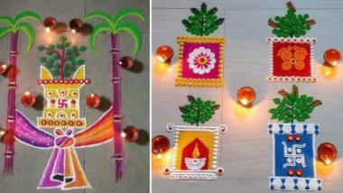 Simple Rangoli Designs for Tulsi Vivah: तुळशीच्या लग्नाला काढा या सुंदर आणि आकर्षक रांगोळी डिझाईन