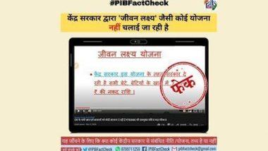 Fact Check: 'जीवन लक्ष्य योजना' अंतर्गत केंद्र सरकार सर्व विद्यार्थ्यांच्या खात्यात 7 लाख रुपये जमा करत आहे? यूट्यूबवर व्हायरल झालेल्या या बातमीमागील सत्य जाणून घ्या