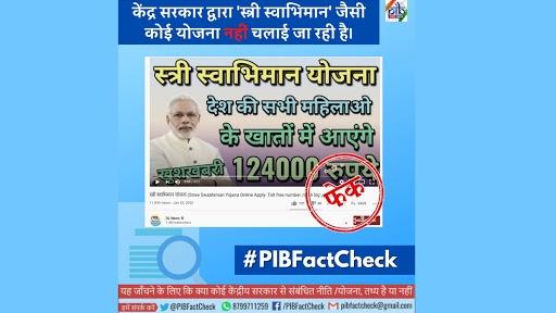 Fact Check: 'स्त्री स्वाभिमान योजने'अंतर्गत केंद्र सरकार महिला बँक खात्यात 1 लाख 24 हजार रुपये जमा करीत आहे? PIB ने केला खुलासा, जाणून घ्या