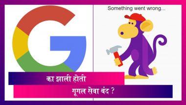 Why was Google Services Down: 'या' कारणामुळे झाल्या होत्या गूगलच्या सर्व  सेवा बंद