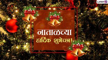 Christmas 2020 Images: क्रिसमस सणानिमित्त HD Wallpapers, Wishes, Messages तुमच्या मित्रपरिवाराला पाठवून साजरा करा नाताळचा सण