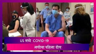 COVID-19 Vaccine In The U.S: अमेरिकेत दिला गेला COVID-19 लसीचा पहिला डोस