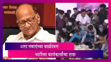 Sharad Pawar Birthday Party: शरद पवार यांच्या वाढदिवसाच्या पार्टीला कार्यकर्त्यांचा राडा - Video Viral
