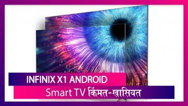 Infinix X1 Android Smart TV भारतात लॉंन्च, जाणून घ्या किंमत आणि खासियत