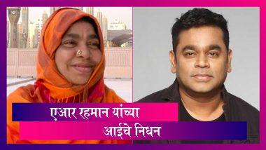 AR Rahman's Mother Kareema Begum Passes Away: एआर रहमान यांच्या आई करीमा बेगम यांचे निधन
