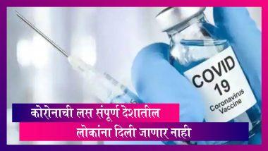 Coronavirus Vaccination: सरकारने कोरोना लस संपूर्ण देशात दिली जाईल असे म्हटले नाही - आरोग्य मंत्रालय