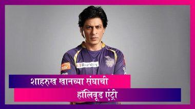 SRK च्या Knight Riders ची आता हॉलीवूडमध्ये एंट्री; शाहरुखने लॉस एंजलिस संघाची मालकी स्विकारली