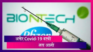 Pfizer-BioNTech COVID-19 Vaccine च्या वापराला परवानगी; ब्रिटनमध्ये सुरू होणार लस देण्यास सुरूवात