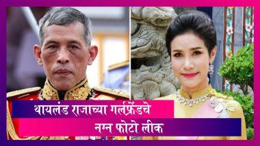 Thai King's Consort 's Explicit Photos Leaked: थायलंडच्या राजाच्या गर्लफ्रेंड चे नग्न फोटो झाले लीक