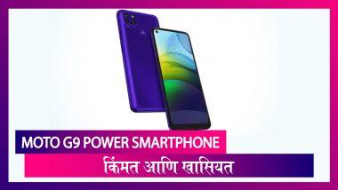 Moto G9 Power Smartphone भारतात लॉंन्च, जाणून घ्या किंमत आणि खासियत