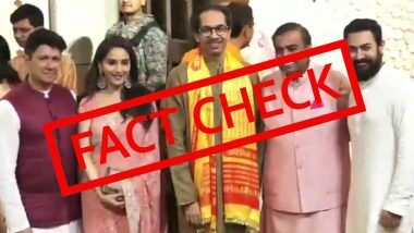 Fact Check: नातवाच्या स्वागतासाठी कोविड-19 चे नियम धाब्यावर बसवत Mukesh Ambani यांनी आयोजित केली पार्टी? जाणून घ्या व्हायरल व्हिडिओ मागील सत्य