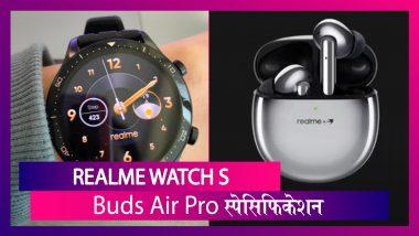 Realme Watch S सीरीज आणि Buds Air Pro Master Edition लॉंन्च,जाणून घ्या किंमत आणि स्पेसिफिकेशन