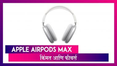 Apple AirPods Max: अॅपल ने लॉंन्च केले त्यांचे पहिले Over-Ear Wireless Headphones